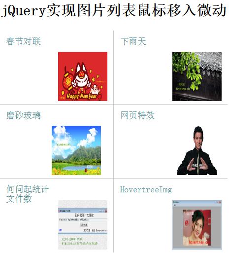 jQ图片列表光标移动动画