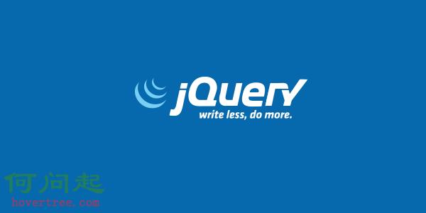 jQuery 3.0正式发布