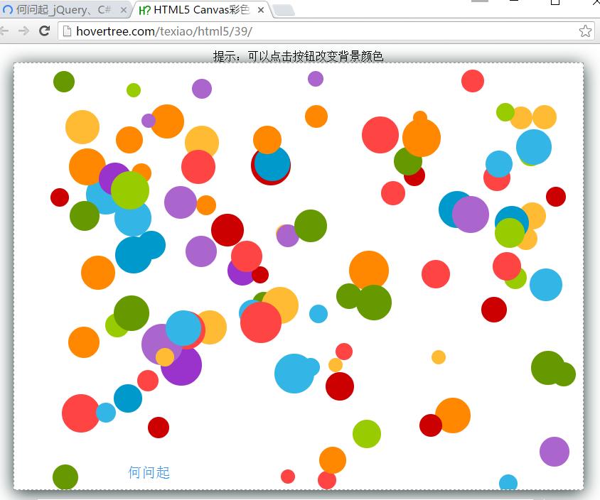HTML5 Canvas彩色小球碰撞运动特效