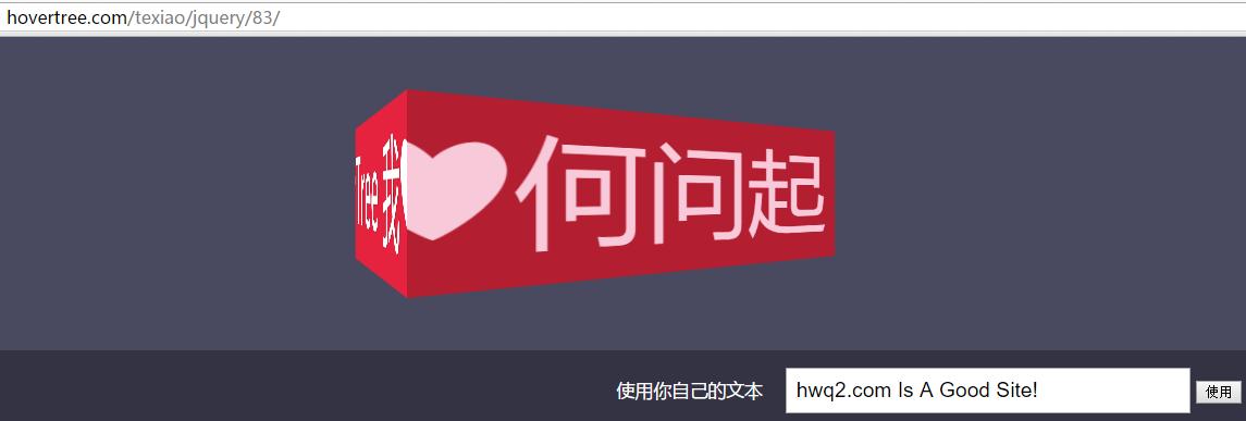 jQuery+CSS3文字跑马灯特效