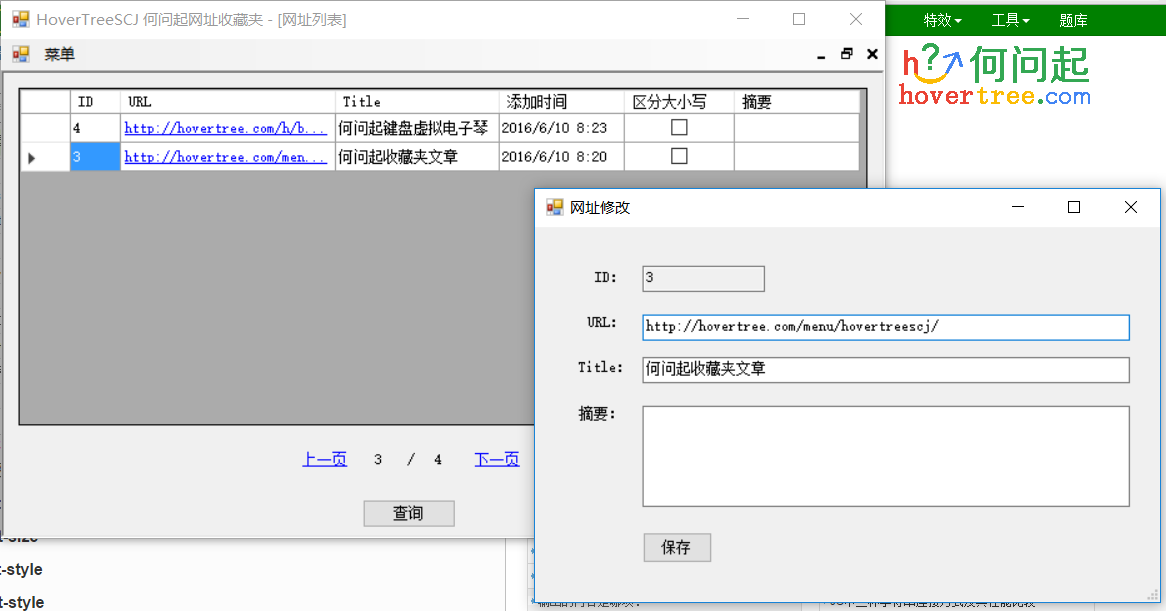 WinForm构造函数的作用