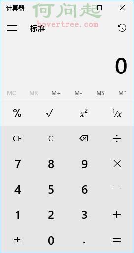 Win10计算器在哪里?三种可以打开Win10计算器的方法图文介绍