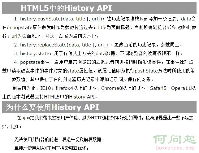 HTML5学习笔记之History API